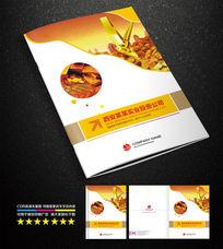 实用金融画册封面