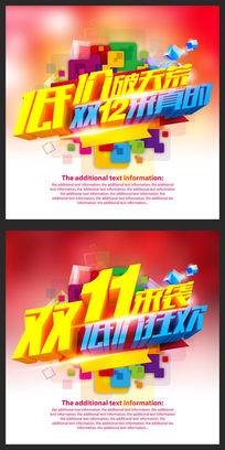 双11双12淘宝天猫京东拍拍促销海报模板psd