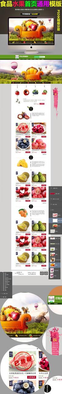 水果红富士苹果淘宝店铺首页模板