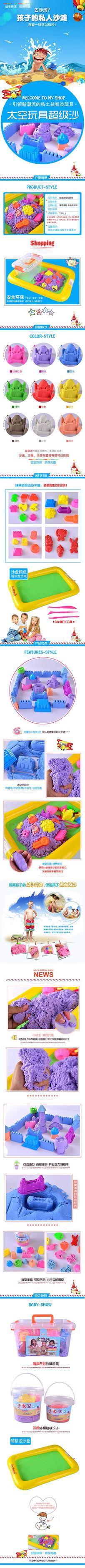 淘宝店铺儿童玩具详情页模版设计