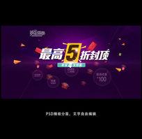 淘宝天猫春节促销海报PSD模板