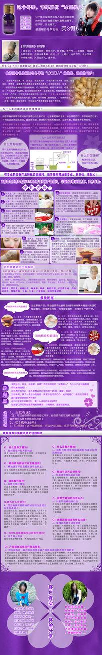 淘宝有机姜精油化妆品宝贝详情页设计
