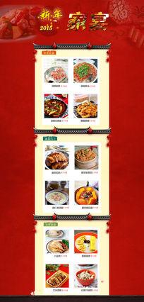 新年家宴网页设计