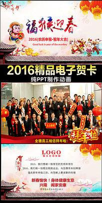 中国风2016猴年喜庆电子贺卡祝福大拜年PPT模板