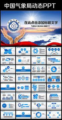 中国气象局年终总结新年计划动态PPT