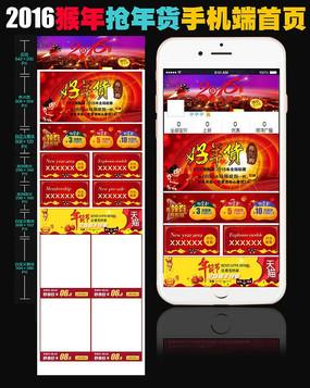 最新淘宝天猫年货节手机端首页模板