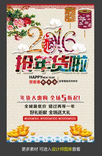 2016春节抢年货促销海报
