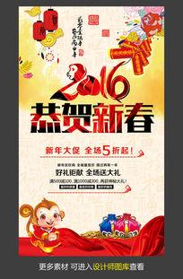 2016恭贺新春商场促销海报设计