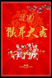 2016猴年大吉春节海报