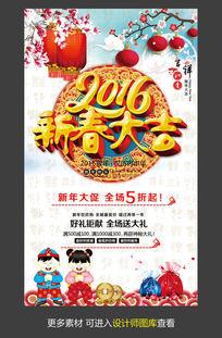 2016猴年新春大吉促销宣传海报