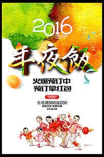 2016年炫彩年夜饭预订海报