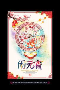2016年猴年元宵促销海报设计