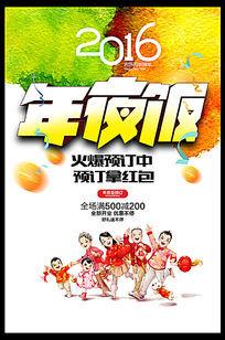 2016年时尚炫彩夜饭预订海报