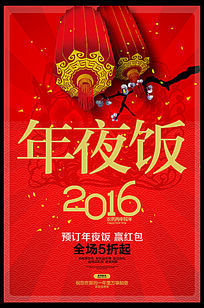2016年夜饭预订海报