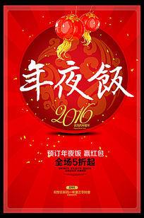 2016年中国风夜饭预订海报设计