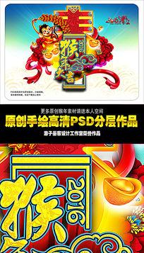 2016清新猴年大吉新年素材背景设计