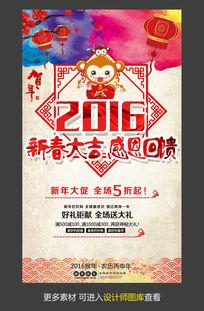 2016新春大吉感恩回馈促销海报模板