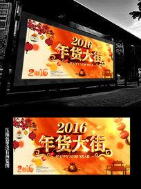 2016新春年货大街海报广告