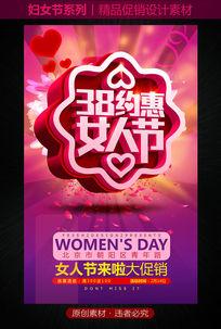 38妇女节商场网店优惠折扣精品促销海报