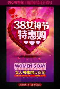 38妇女节特惠优惠折扣网店商场卖场精品促销海报
