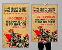 创意促销海报