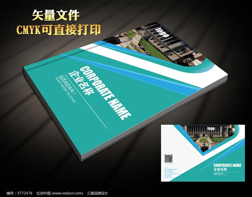 创意画册封面设计模板ai素材下载_封面设计图片