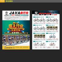 单车DM单页模板