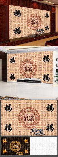 富贵百福图背景墙