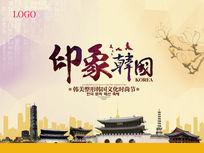 韩国印象活动背景海报