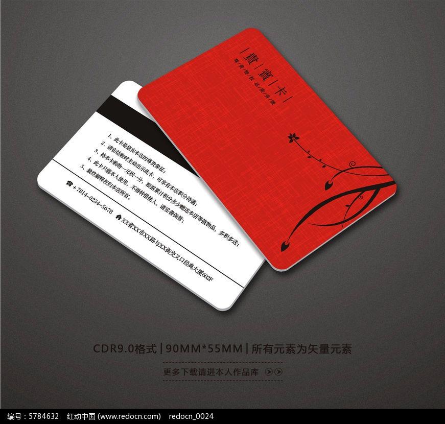红色精品VIP卡设计图片
