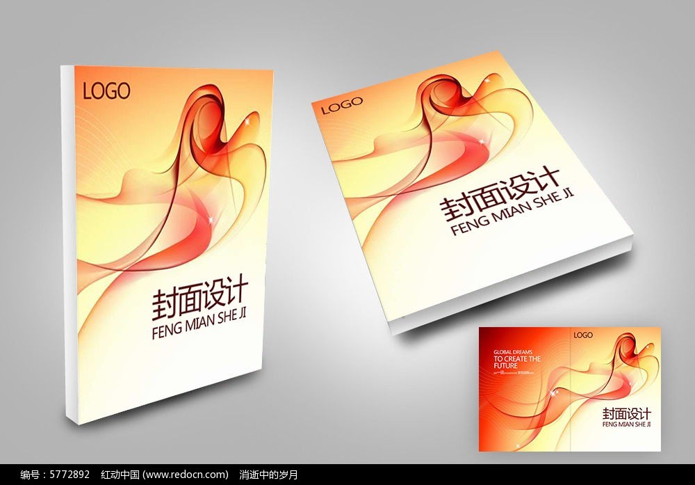 红色科幻唯美封面设计
