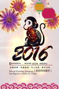 猴年春节海报