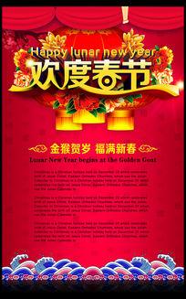 猴年促销欢度春节海报设计