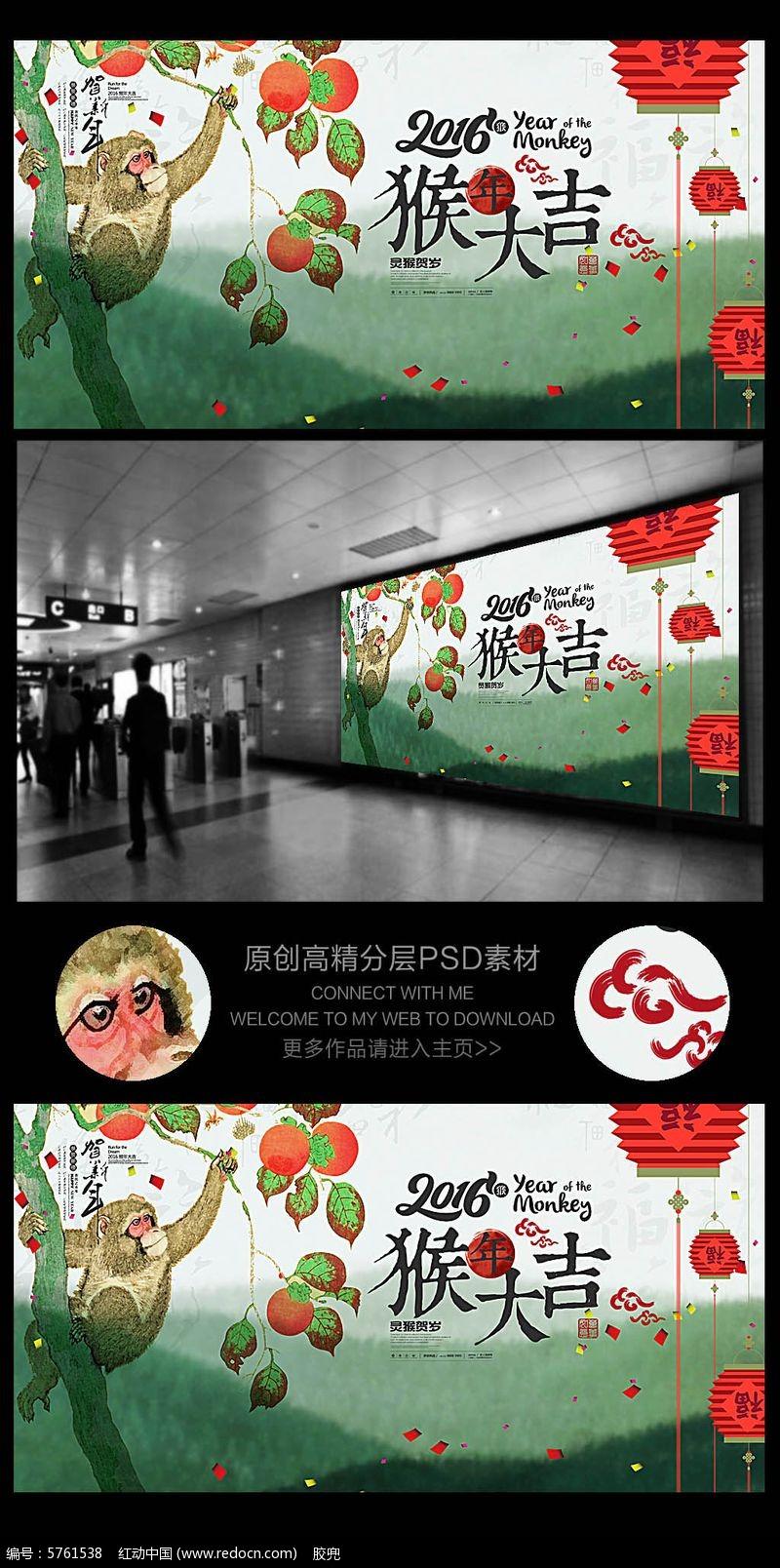 猴年大吉手绘猴子春节海报