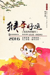 猴年好运海报设计