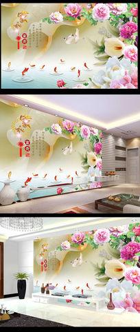 家和富贵牡丹花电视背景墙