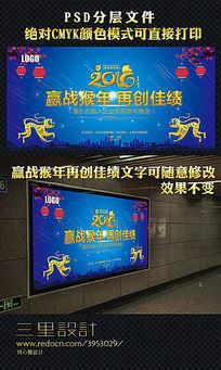蓝色科技2016猴年年会晚会舞台背景板设计