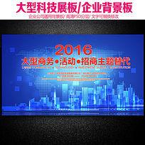 蓝色商务科技海报企业展板设计背景板