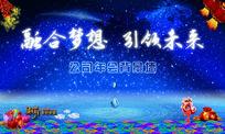 蓝色星空创意活动背景墙