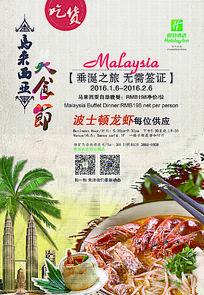 马来西亚美食节海报