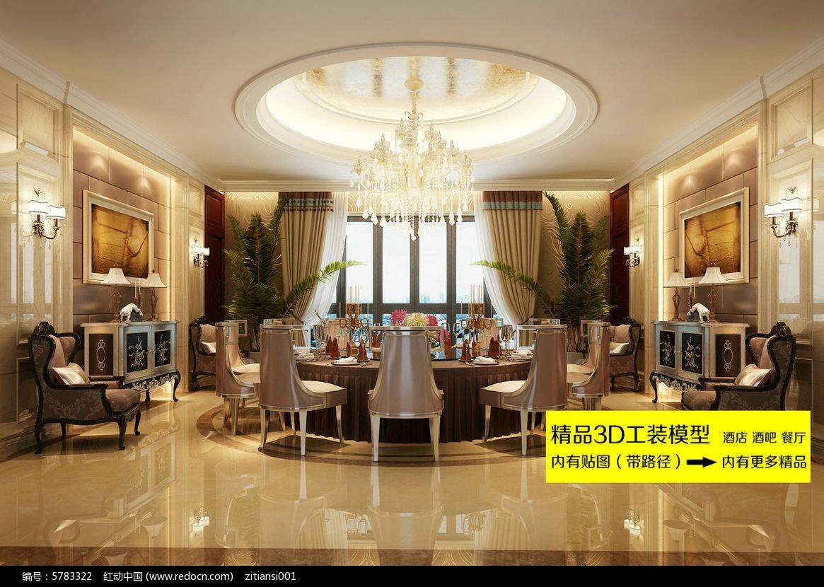 欧式豪华别墅餐厅3d模型3dmax素材下载_室内装修设计