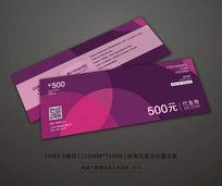 时尚紫色代金券设计