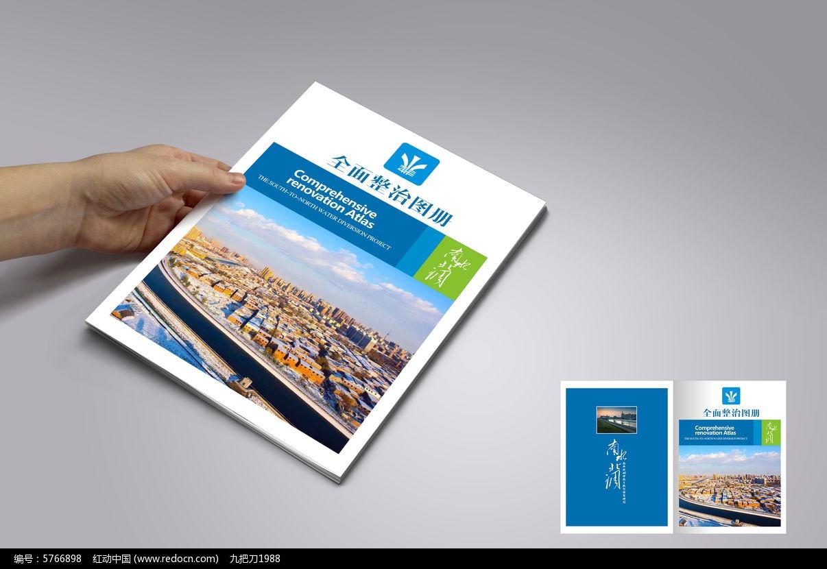 原创设计稿 画册设计/书籍/菜谱 封面设计 实用企业画册  请您分享图片