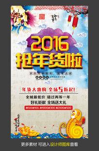 水彩创意2016春节抢年货海报模板