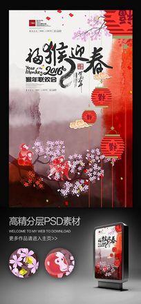 水彩中国风福猴迎春猴年海报