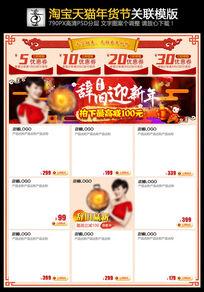 淘宝天猫年货节关联销售宝贝模板
