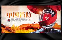 消防安全之中国消防展板
