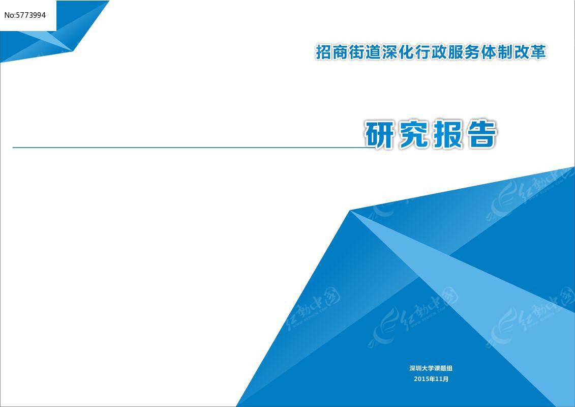 研究报告封面图片素材_红动手机版