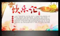 中国彩墨风茶道文化饮乐汇海报