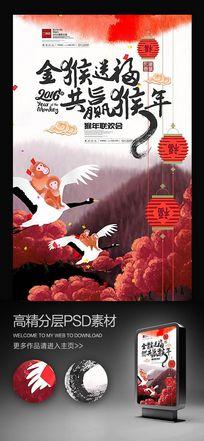 中国风金猴送福共赢猴年海报